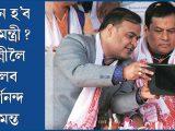 কােন হ'ব মুখ্যমন্ত্ৰী? বিশেষ বিমানেৰে একেলগে নতুন দিল্লীলৈ উৰা মাৰিলে সৰ্বানন্দ-হিমন্ত বিশ্বই