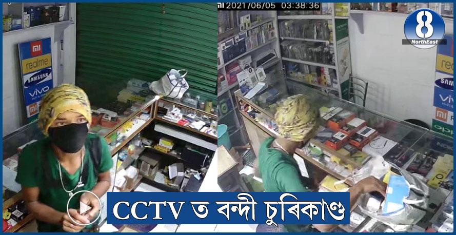 নৈশ সান্ধ্য আইনৰ মাজতে দােকানত চুৰিকাণ্ড, CCTV কেমেৰাত বন্দী সমগ্ৰ ঘটনা